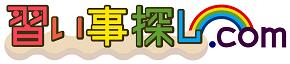 習い事探し.comロゴ